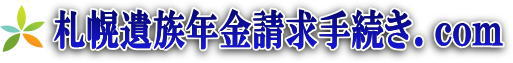 遺族年金請求手続きのお申込み | 札幌遺族年金請求手続き.com