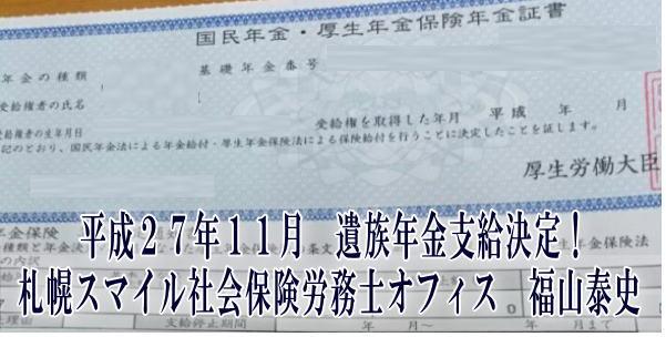 実際の遺族年金申請事例(内縁関係)
